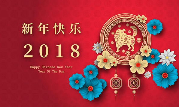 2018 Spring Festival Holiday notice 9